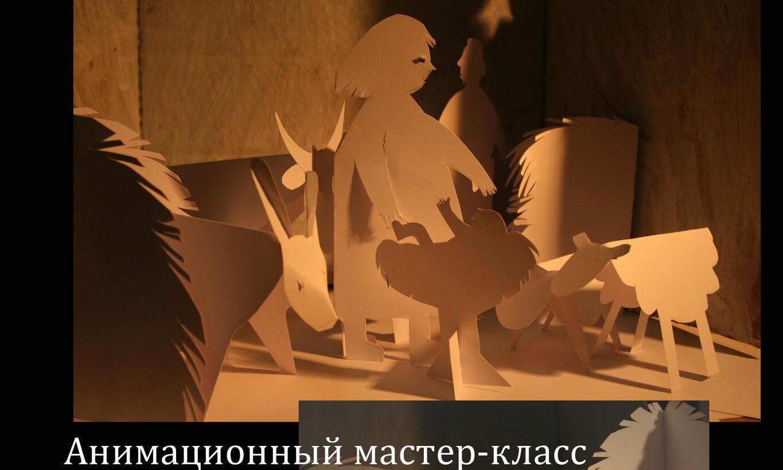 Маленькое  Рождество из бумаги. Анимационный мастер-класс.