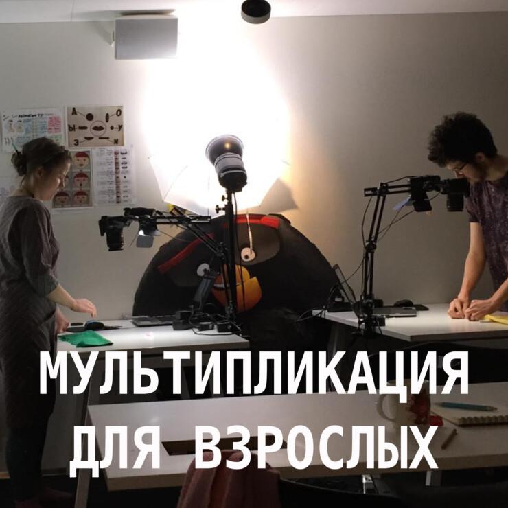 ВЗРОСЛЫЙ курс анимации