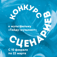 КОНКУРС СЦЕНАРИЕВ К МУЛЬТФИЛЬМУ         «ТИЙДУ-МУЗЫКАНТ»
