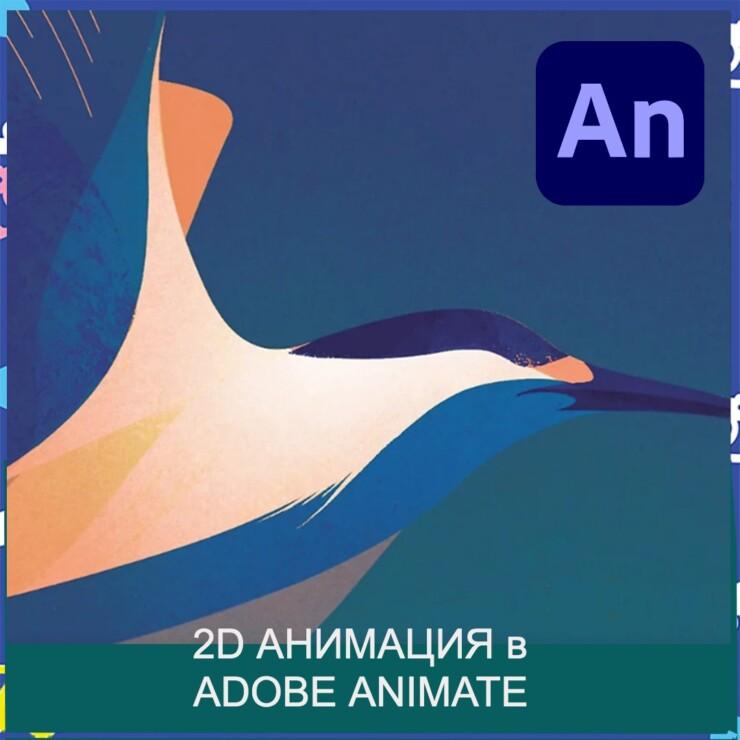 Aнимация в Adobe Animate